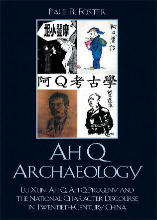 Ah Q Archaeology Lu Xun Ah Q Ah Q Progeny And The National