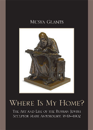 Cover image for the book Where Is My Home?: The Art and Life of the Russian-Jewish Sculptor Mark Antokolskii, 1843-1902