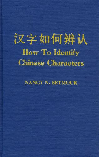 Cover image for the book How to Identify Chinese Characters