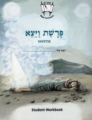 Cover image for the book Vayetze (English): Student Version