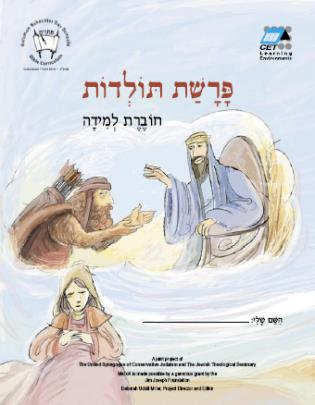 Cover image for the book Toldot (Hebrew): Teacher's Guide