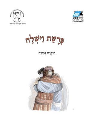 Cover image for the book Vayishlah (Hebrew): Teacher's Guide