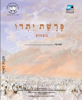 Cover image for the book Yitro (English): Teacher's Guide