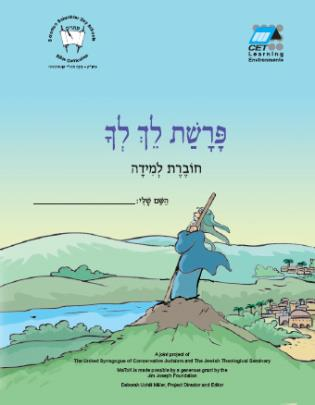 Cover image for the book Lekh Lekha (Hebrew): Student Version