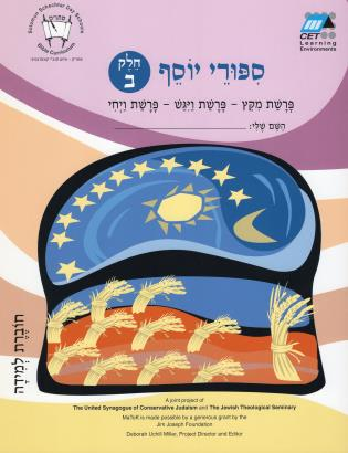 Cover image for the book Miketz-Vayigash-Vayehi (Hebrew): Student Version