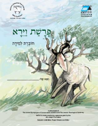Cover image for the book Vayera (Hebrew): Student Version