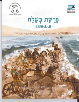 Cover image for the book Beshalah (Hebrew): Student Version