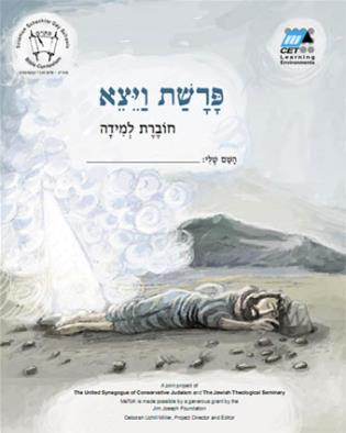 Cover image for the book Vayetze (Hebrew): Student Version