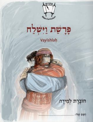 Cover image for the book Vayishlah (Hebrew): Student Version
