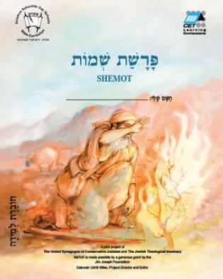 Cover image for the book Shemot (Hebrew): Student Version
