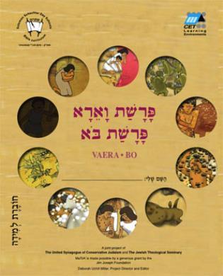 Cover image for the book Va'era-Bo (Hebrew): Student Version