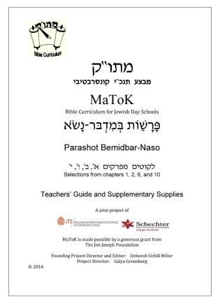 Cover image for the book Bemidbar-Naso (English): Teacher's Guide