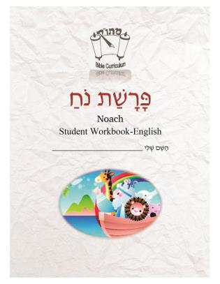 Cover image for the book Noach (English): Student Version