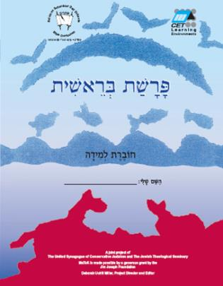 Cover image for the book Bereishit (Hebrew): Student Version