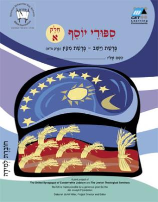 Cover image for the book Vayeshev-Miketz (Hebrew): Student Version