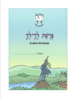 Cover image for the book Lekh Lekha (English): Student Version