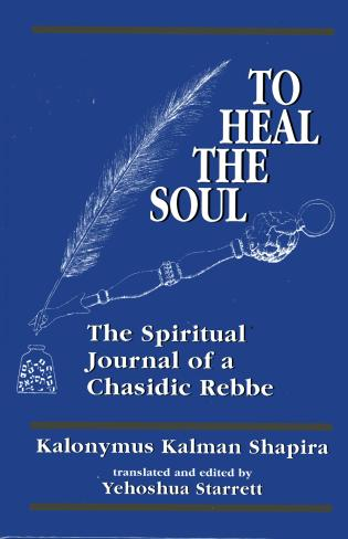 Cover image for the book To Heal the Soul: The Spiritual Journal of a Chasidic Rebbe