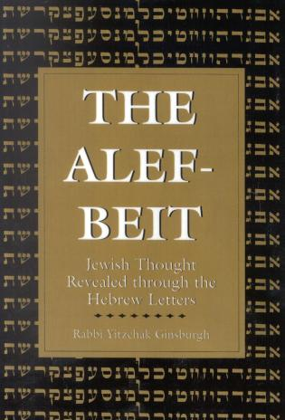 Cover image for the book The Alef-Beit: Jewish Thought Revealed through the Hebrew Letters