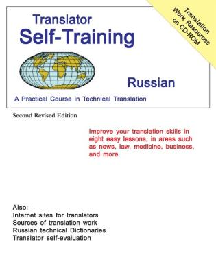 Cover image for the book Translator Self-Training--Russian: A Practical Course in Technical Translation