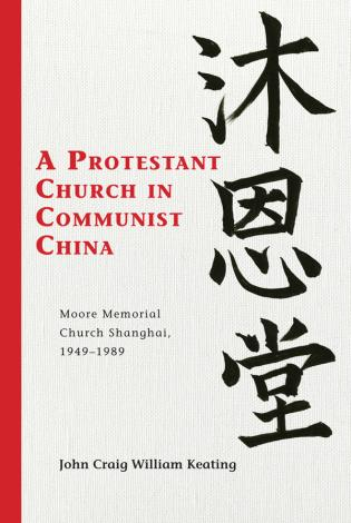 Cover image for the book A Protestant Church in Communist China: Moore Memorial Church Shanghai 1949–1989