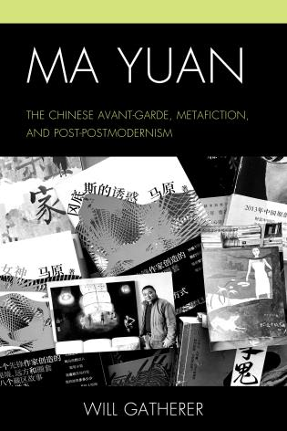 Cover image for the book Ma Yuan: The Chinese Avant-Garde, Metafiction, and Post-Postmodernism