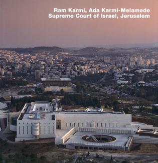 Ada Karmi-Melamede and Ram Karmi, Supreme Court of Israel, Jerusalem