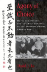 link and cover image for the book Agony of Choice: Matsuoka Yosuke and the Rise and Fall of the Japanese Empire, 1880-1946